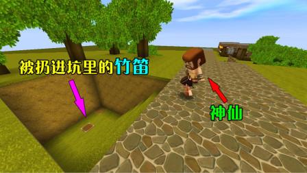 迷你世界故事:神仙为了考验人类,故意把竹笛扔进坑里,结果考验成功