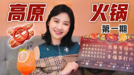 """密子君·4000海拔高原火锅,全素宴也能吃出""""肉""""味?太香了吧"""