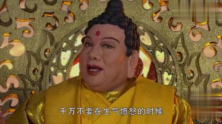 孙悟空打老婆,听听佛祖怎么教育他的?快笑死我了!