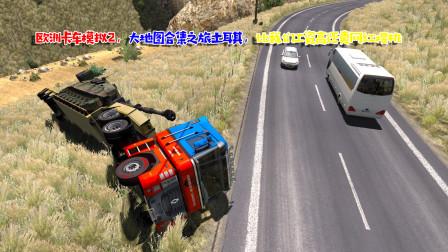 歐洲卡車模擬2,大地圖合集之旅土耳其,比咱工資高還賣網紅櫻桃
