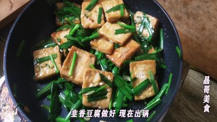 韭菜加豆腐给大家做一道美味的家常菜,在家就能轻松制作美食