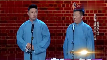烧饼唱歌调侃师傅,曹鹤阳还说真形象,你俩不怕被开除吗