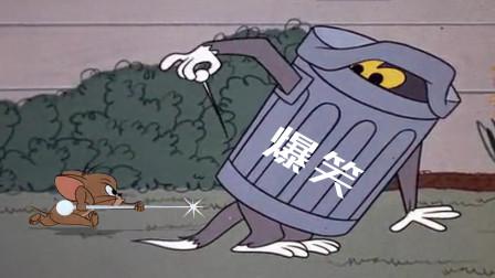 爆笑四川话:汤姆猫抓老鼠偷鸡不成倒蚀把米,这操作笑的肚儿痛!