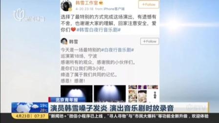 视频|演员韩雪嗓子发炎 演出音乐剧时放录音