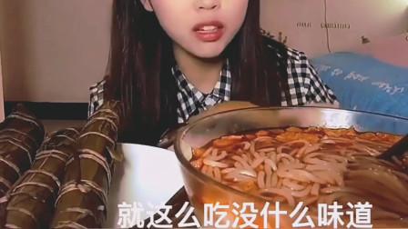 美食吃播:小姐姐最爱吃螺蛳粉, 还有长粽子, 吃得真香