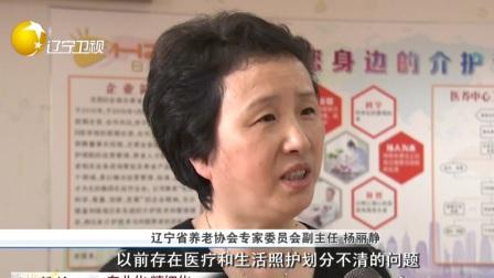 沈阳首批专业老年照护师正式开始持证上岗 第一时间 20190424