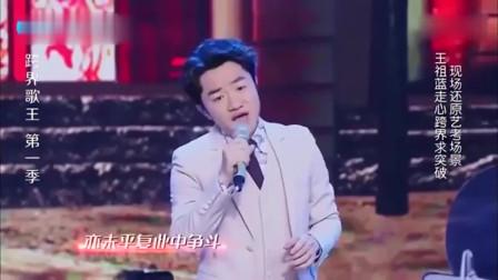 跨界歌王:王祖蓝粤语重唱经典《上海滩》,王子文都羡慕了!
