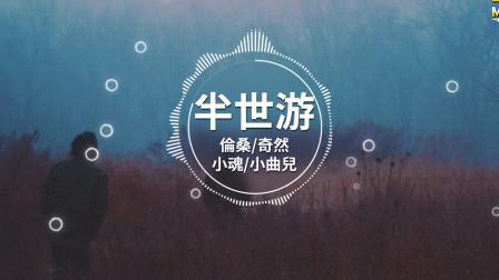 [好听炫酷的音乐视频]  半世游 - 倫桑;奇然;小魂;小曲兒  |  高音质♪动态歌词