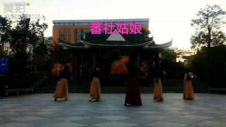 音乐舞蹈视频《蕃社姑娘》