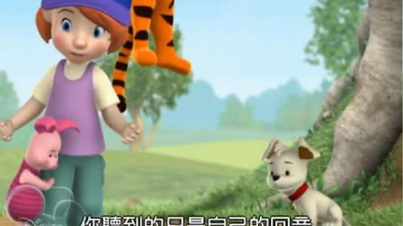 小熊维尼:小猪吓坏了,洞里有个奇怪的声音,不是回音