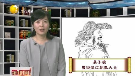 温故知新:跟着千年古画《游春图》去春游 第一时间 20190425