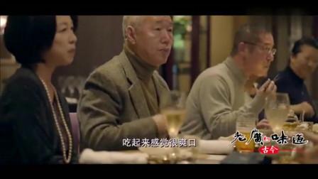 舌尖上的中国:中国大厨凭13道粤菜美食征服外国人, 看着就流口水!