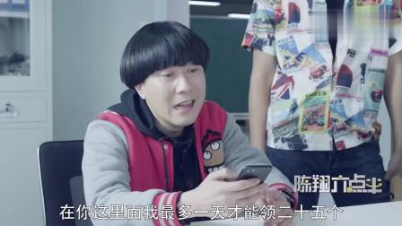 陈翔六点半:朋友借了四千块,要债时才发现他欠了两万多人钱