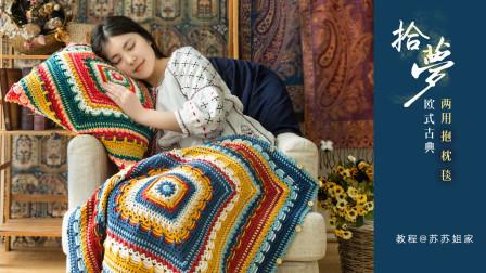 【A722】苏苏姐家_钩针拾梦欧式古典两用抱枕毯_教程花样大全图