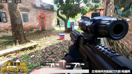 真人版绝地求生:玩家抢空投获得榴弹m4,敌人被打得毫无还手之力