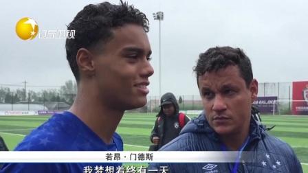 """""""小·小罗"""":我想成为世界上最好的球员 第一时间 20190426"""