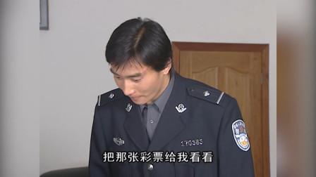 正直警察为利益私吞500万彩票,受良心谴责