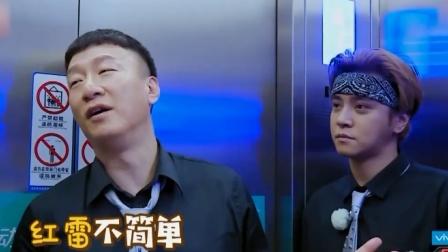 极限挑战:孙红雷罗志祥黄渤同乘电梯,小猪被二人的谈话吓跑了!
