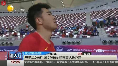 男子110米栏 谢文骏破刘翔赛事记录夺冠 说天下 20190427 高清版