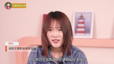 马上高考了,湖南的同学们知道湖南专科学校排名吗?