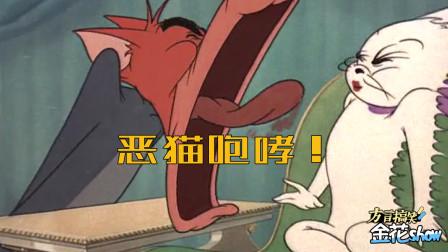 四川方言猫和老鼠:汤姆猫求婚花样多?以为是王者结果是青铜!笑了