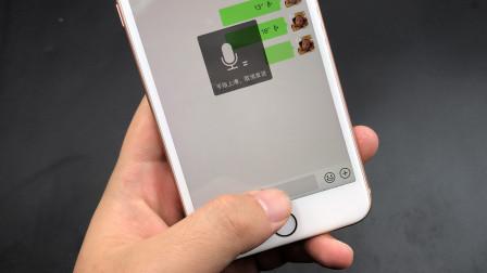 微信怎么发语音最好听?我也是才知道,别怪声音不好听,涨知识了