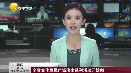全省文化惠民广场演出系列活动开始啦 第一时间 20190428