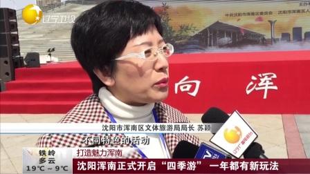 """沈阳浑南正式开启""""四季游""""  一年都有新玩法 第一时间 20190428"""