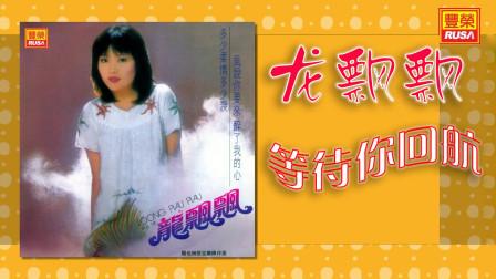 """经典怀旧:90年代台湾""""甜歌皇后"""",一首歌风靡大江南北,怀念!《等待你回航》专辑,得到中国广州""""百万金唱片大奖。"""