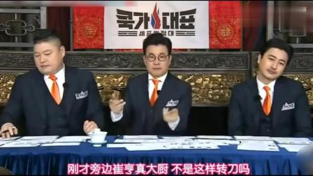 中韩美食争霸,韩国人在中国大厨面前秀刀法,中国队王之不屑