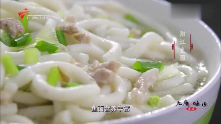 舌尖上的美食!正宗阳江鱼面,每一根都是鱼肉的鲜甜,惹人垂涎!