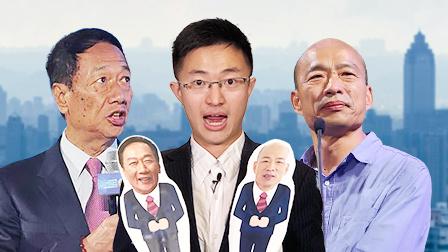 """韩国瑜郭台铭两张""""王牌""""争锋还是合作?视频"""