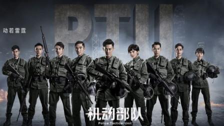 《机动部队》来了!林峯蔡卓妍带你领略,什么才叫香港警察