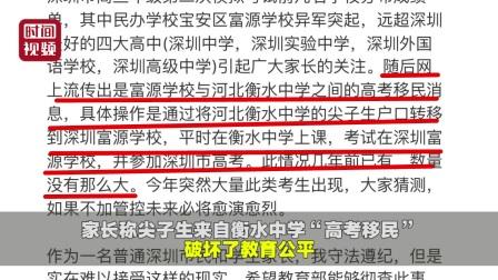 深圳一学校尖子生力压四大名校 家长质疑系衡水中学高考移民