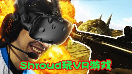 Shroud试玩VR版吃鸡,在房间上演爱滴转圈圈,本想阴人反被偷袭!