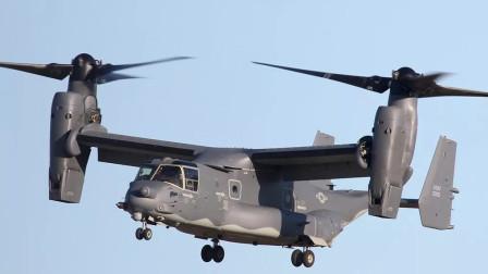 V-22相比传统直升飞优势明显,虽频繁坠机但美军仍爱不释手!