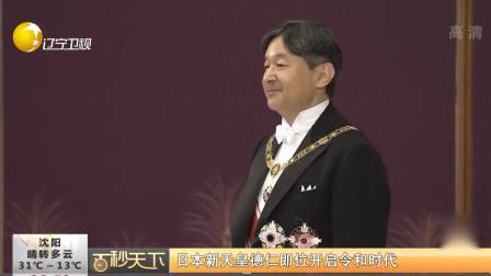 日本新天皇德仁即位开启令和时代 第一时间 20190503