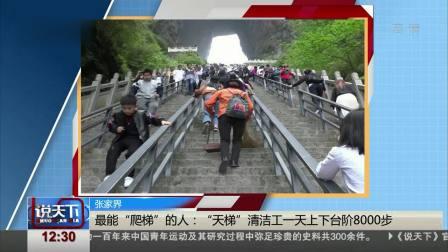 """最能""""爬梯""""的人:""""天梯""""清洁工一天上下台阶8000步 说天下 20190503 高清版"""