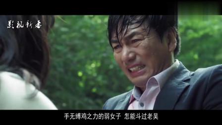 韩国虐心惊悚片《致命之旅》,地产商人逼死花季少女,让人心痛