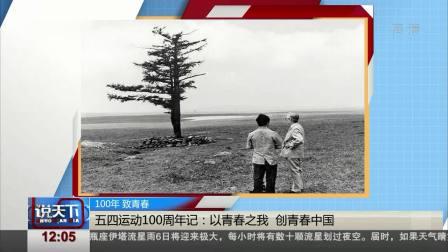 五四运动100周年记:以青春之我 创青春中国 说天下 20190504 高清版