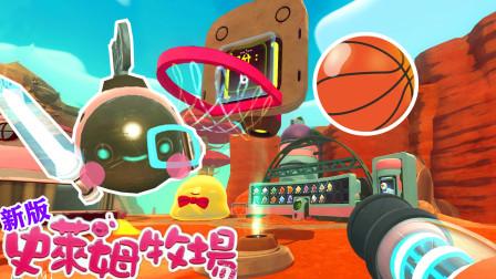 【XY小源】史萊姆牧場 第2季 第19期 打籃球