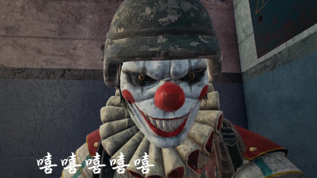游戏真好玩,在绝地求生里永远不要惹小丑装的人