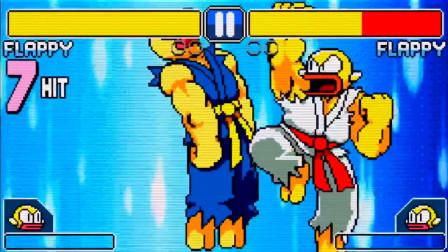 恶搞格斗游戏《Flappy Fighter》连续技演示