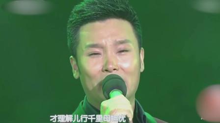 刘和刚催泪歌曲《儿行千里》,唱哭观众唱哭自己,歌词直击心灵