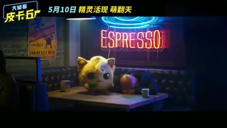 """大侦探皮卡丘:5月10日上映""""奶凶""""与""""傲娇""""于一身,""""萌""""不可挡相关的图片"""