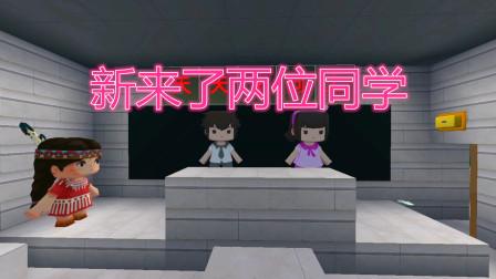迷你世界:天天村长我们班新来了两位同学