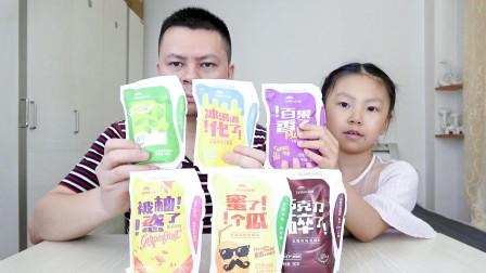 """父女试喝网红""""时尚酸奶"""",各种新奇的口味,名字萌萌哒!"""