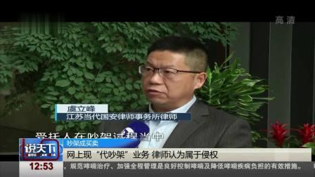 """网上现""""代吵架""""业务 律师认为属于侵权 说天下 20190507 高清版"""