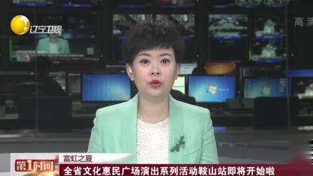 富虹之夏:全省文化惠民广场演出系列活动鞍山站即将开始啦 第一时间 20190508