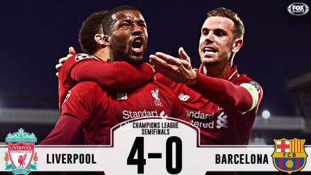 欧冠英文集锦:利物浦4-0巴萨,惊天大逆转上演!